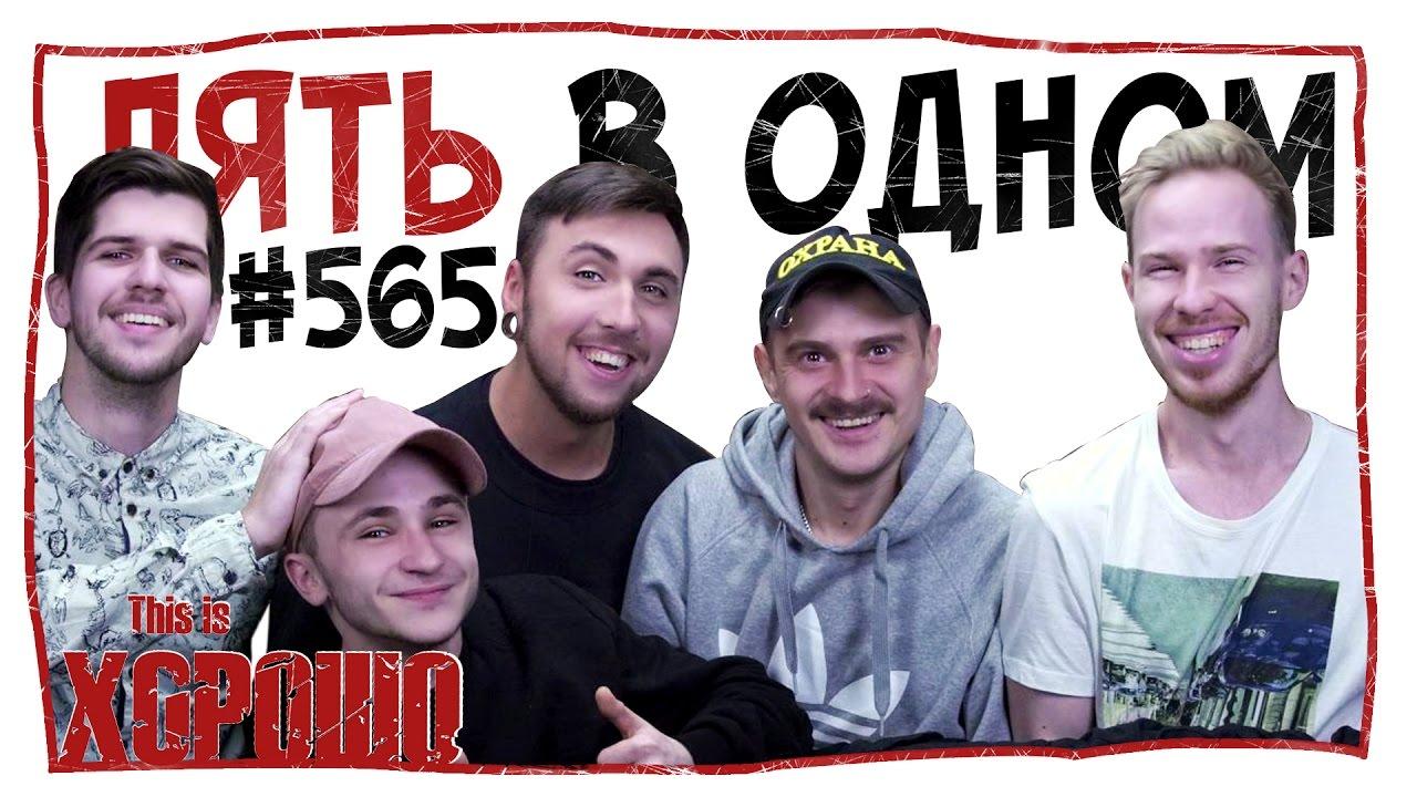 this is хорошо 565 выпуск