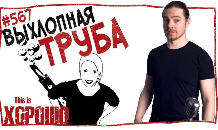 this is Хорошо 567 выпуск