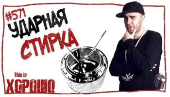 this is Хорошо 571й выпуск